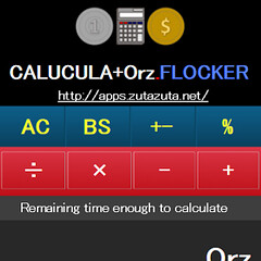 Calcula+Orz.FLocker - Android apps - Free (jpappsdl) Tags: android japan japanese enjoy tap lifestyle time calculator function calculate formula display expression tool clear math result calculation enter mathematical parody calculaorz calculationformula calculationresult orz ac bs calculaorzflocker flocker ransomware aware