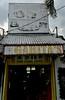 Gabita's (cowyeow) Tags: pork ham bbq food restaurant crispy pata station filipinofood asia asian filipino street odd strange funny sign funnysign angelescity philippines billboard weird ulo old decay urban city composition
