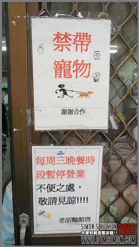 老胡麵館王品酸梅湯10.jpg