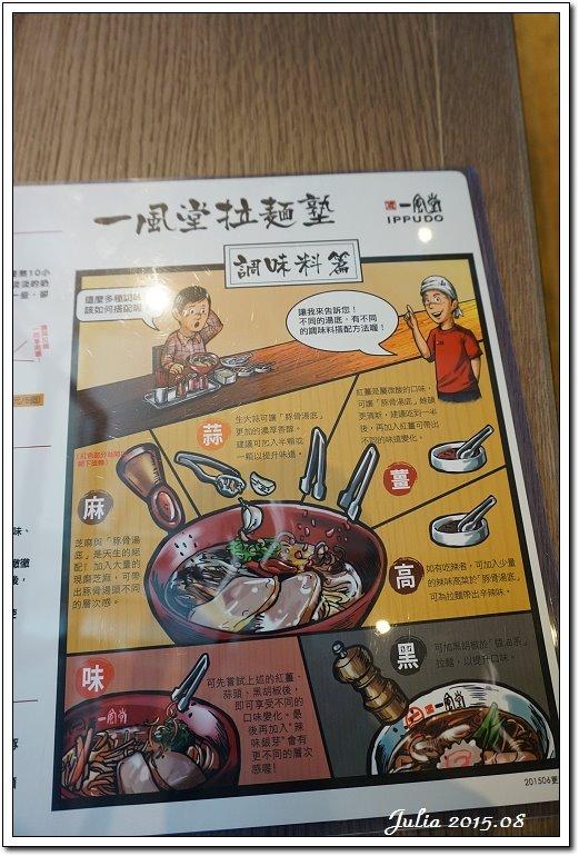 一風堂 (6)