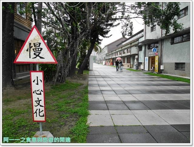 花蓮旅遊文化創意產業園區酒廠古蹟美食伴手禮image012