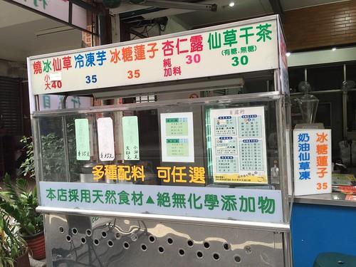 雲林斗六自然養生行(自然行)的冰涼甜品,真心推薦冷凍芋、冰糖蓮子、杏仁露、仙草干茶! 飲食集錦