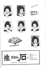 Aki no Kamogawa Odori 1982 012 (cdowney086) Tags: geiko geisha  pontocho    mameharu hisafumi mameyuki ichitoyo ichisen umeyu
