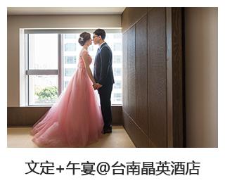 婚禮紀錄推薦 文定+午宴@台南晶英酒店