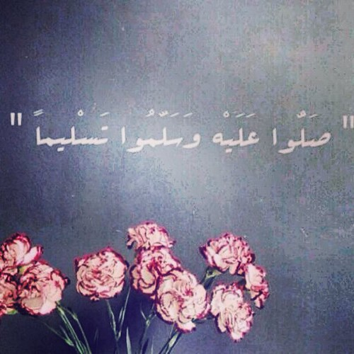 اللهم صل وسلم وبارك على سيدنا محمد وعلى آله وصحبه