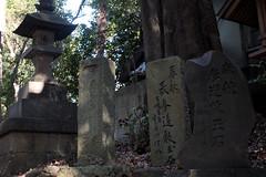 Stone monument(石碑) (daigo harada(原田 大吾)) Tags: stone monument yoyogihachiman 代々木八幡 石碑