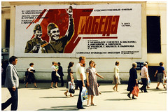 Soviet Movie Poster, Leningrad, Soviet Union, 1985 (paulthompson3747) Tags: june movie poster russia union soviet 1985 leningrad ussr cccp pobeda