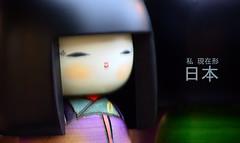 "How should I write ""I love Japan""? (ALT123) Tags: girl japan handicraft toy typography japanese eyes kyoto doll traditional almond  type  dolly kokeshi handcraft craftsmanship  artisanship istockr"