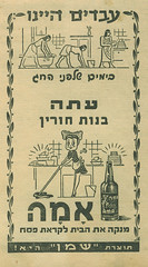 Shemen - Ama slaves