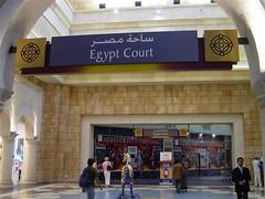 DSC03206 (Small) (Raf') Tags: ibn battuta mall