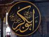 Calligraphic representation of Abu Bakr in Hagia Sophia, Istanbul (Historystack) Tags: deaths religion muhammad islam abubakr caliphs historyofsaudiarabia earth middleages 7thcentury june8 year632 solarsystem religionandphilosophy asia arabpeople rashiduncaliphate medina 630s milkyway