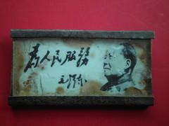 Service for the people 为人民服务 (Spring Land (大地春)) Tags: 毛泽东像章 毛主席 毛泽东 徽章 中国 亚洲 china mao zedong asia badge