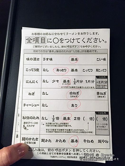 2015一蘭 (2).JPG