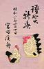 Year of the Rooster (Blue Ruin 1) Tags: japanesenewyear kanshi japanesezodiac postcard woodblockprint japanese japan yearoftherooster calligraphy hentaigana