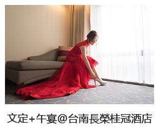 文定+午宴@台南長榮桂冠酒店