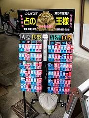 P1210830.JPG (cheowps) Tags: day17 051115 japan2005