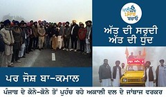 Youth Of Punjab (youth_akalidal) Tags: youth punjab december8