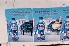 MANTOWN (35mm) (jcbkk1956) Tags: sign advertising water man thai poster film 35mm minolta xd7 analog manualfocus 50mmf17 van deliveryvan worldtrekker