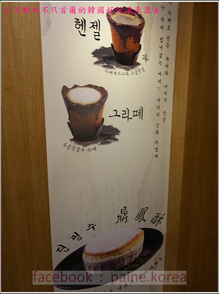 釜山西面好味冰 (3).JPG