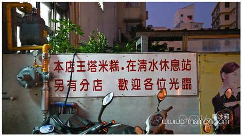 王塔米糕店03.jpg