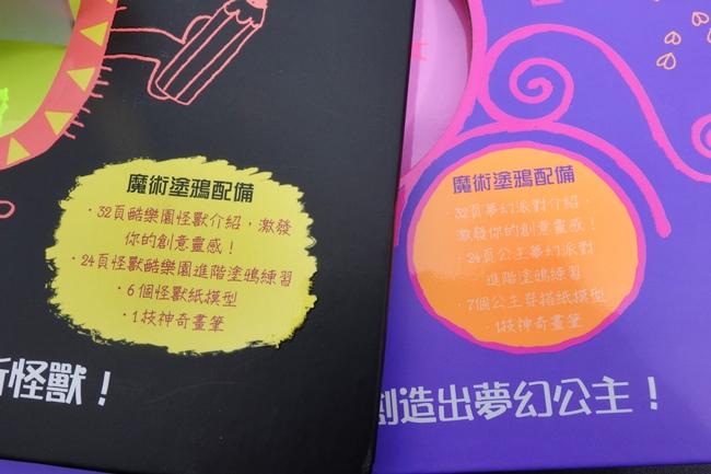 魔術塗鴉書 (14).JPG