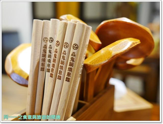 嘉義木柵政大美食焱鬼鍋燒專門店意麵小吃平價image010
