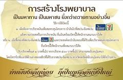 """Accommodation Nangrong Nangrong Accommodation, """"บัตรสะสมบุญ โครงการสร้างโรงพยาบาลและอุปกรณ์การแพทย์ 4 ภูมิภาคประเทศไทย"""""""