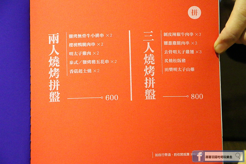 YOKO 洋子酒食所018