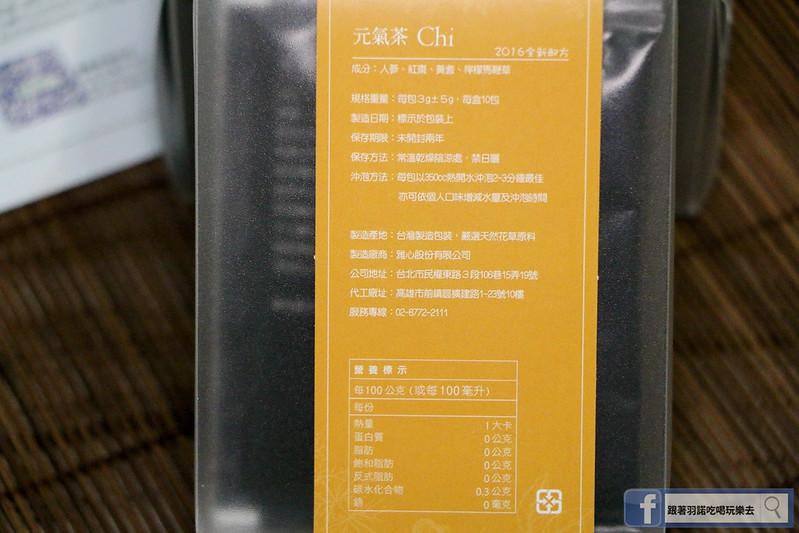 潤舍茶集-漢方花草養生茶10