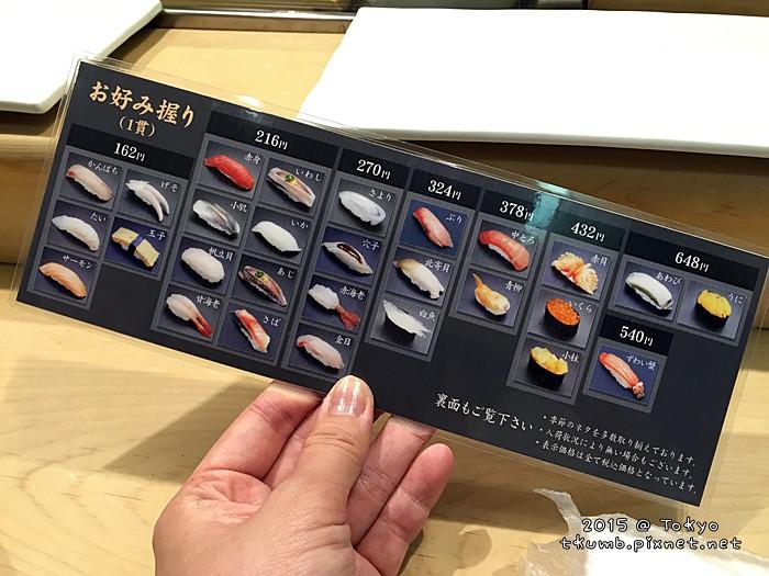 2015壽司清 (5).JPG