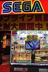 Sega Arcade in Tokyo (4ELEVEN Images) Tags: travel japan tokyo nikon arcade ufo sega ufocatcher otaku catcher d5000