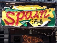 #3052 Spanish pub CJ-5 (Nemo's great uncle) Tags: summer festival kyoto  gionmatsuri    takoyakushidori