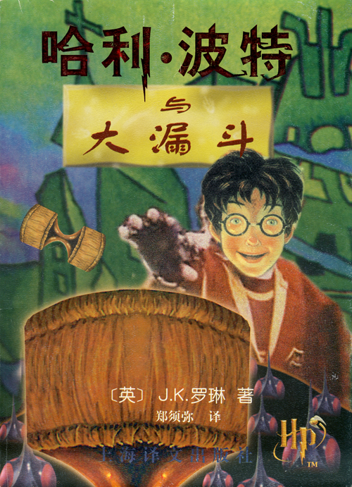 Harry Potter And Chinese
