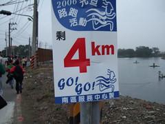 離終點剩下四公里