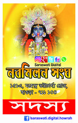 6 (saraswatidigital) Tags: saraswatidigital india hinduism durgapujo durgapuja kalipuja kalipujo poster flex banner festival diwali digitalart devi kolkata card advertisement commercial art artist worship religiousfestival greetingscard holiday celebration kalipujagreetings kalipujawishes kalipujagreetingsmessage kalipujagreetingsinbengali bengaliculture bengalitradition bengali heritage