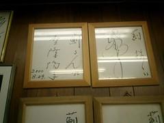 浅野ゆう子 画像9