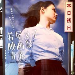 「若尾文子映画祭 青春」初日で映画「青空娘」鑑賞後、若尾文子さんの舞台挨拶もありました。 「青空娘」は増村保造監督流のシンデレラ映画で、若尾文子さんのハツラツとした姿が観ていて楽しい大好きな作品です。DVDを持ってますがスクリーンだと一段と楽しめました。 #映画 #eiga #cinema #若尾文子 #角川シネマズ #新宿三丁目 #新宿 #新宿区