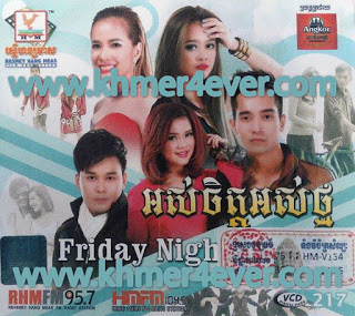 RHM VCD VOL 217 - Khmer Song 2015