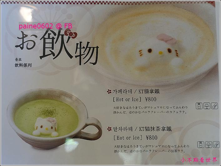京都Hello Kitty茶寮 (17).JPG