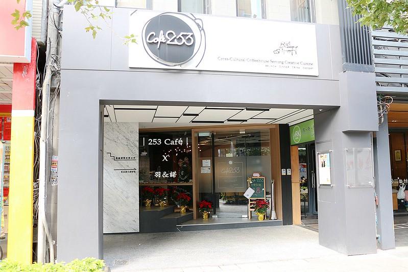 253 Café永康街美食捷運東門站咖啡廳001