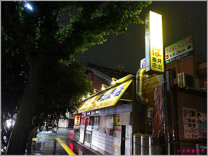 和歌山井出商店 (1).JPG