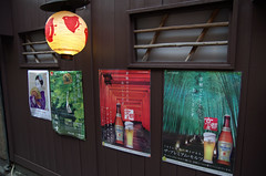 Ads for beer in Pontocho