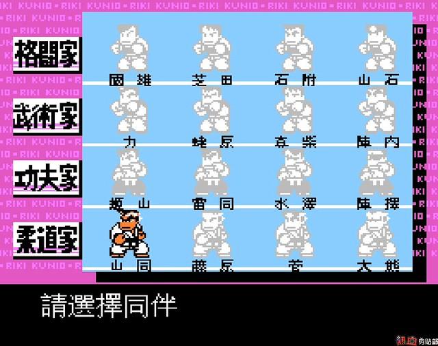 [Game] 熱血格鬥傳說