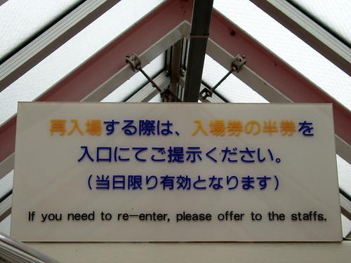 Shinagawa Aquarium exit #1615