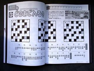 #1147 Japanese crossword puzzle