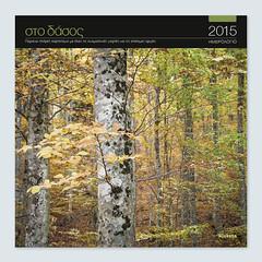 2015 ΗΜΕΡΟΛΟΓΙΟ / στο Δάσος