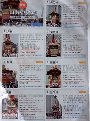 #3288 list of festival floats (Nemo's great uncle) Tags: summer festival kyoto  float gionmatsuri