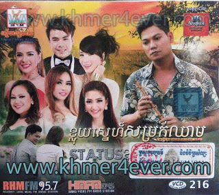 RHM VCD VOL 216 - Khmer Song 2015 RHM VCD