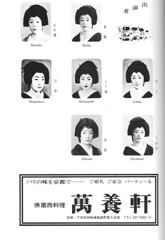 Kamogawa Odori 1989 008 (cdowney086) Tags: kyoto geiko geisha  1980s ichiko pontocho   raiha   mameharu hisafumi shinatomi momiha ichisen