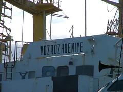"""VOZROZHDENIYE"" - IMO 8031213 (Rick Vince) Tags: vozrozhdeniye imo8031213 trawler sterntrawler fishingvessel fishfactory fishingship volkswerft puertodelaspalmas"